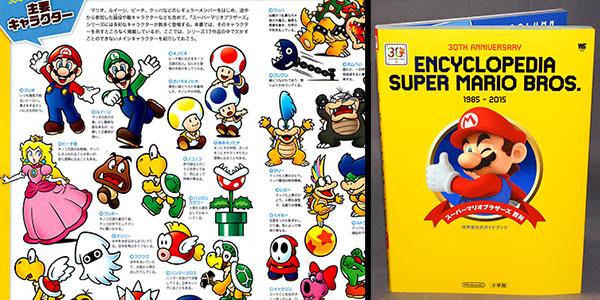 Enciclopedia Super Mario Nintendo en Amazon barata