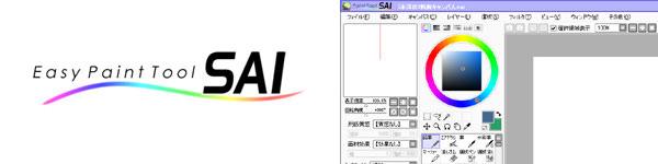 Descarga gratis Paint Tool SAI