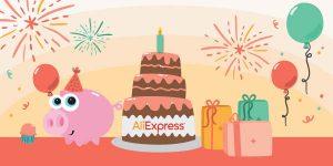 11º Aniversario de AliExpress 2021